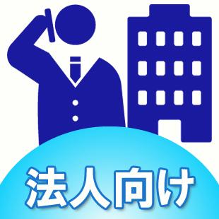 店舗やオフィスの片付け(山口)