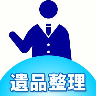 遺品整理サービス(山口)