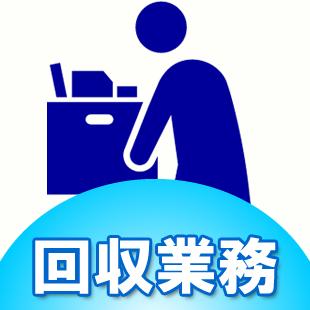 不用品回収や粗大ゴミの回収のイメージ
