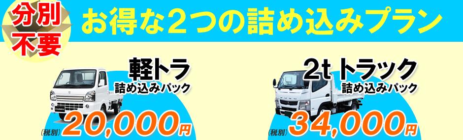 宮崎県内の通常詰め込みプラン料金