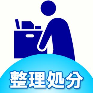 不用品回収や粗大ゴミ(福岡)
