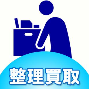不用品や粗大ゴミの回収(熊本)